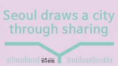 """Seoul draws a city through sharing"" published"