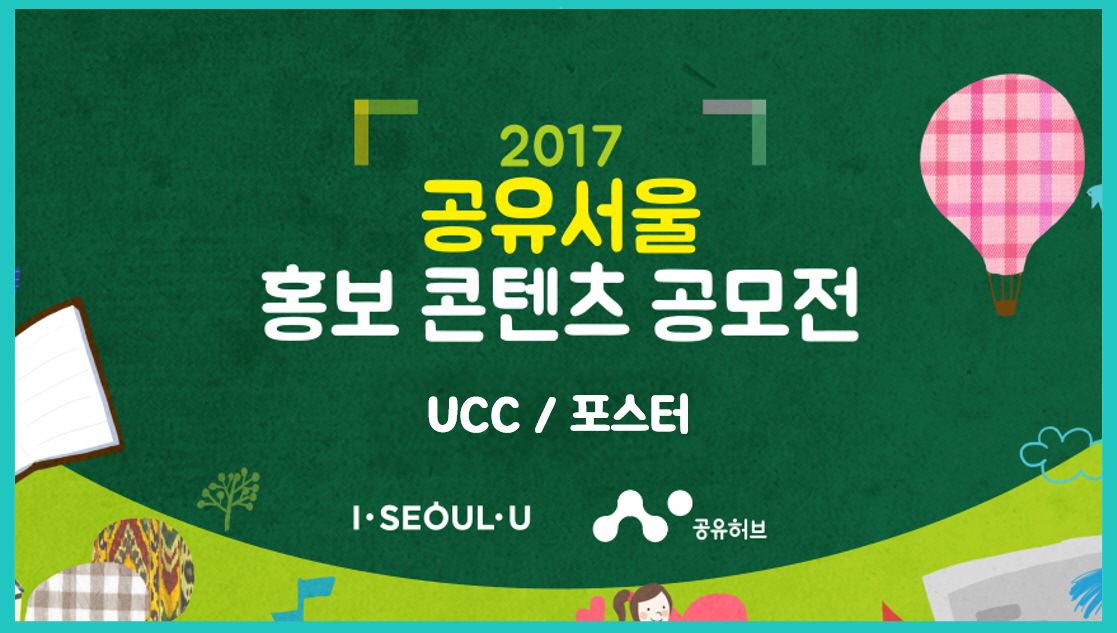 2017 Share-Seoul PR contents contest('17.10.30~11.26)
