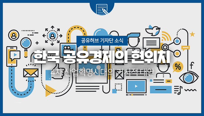 shareecomony-in-korea