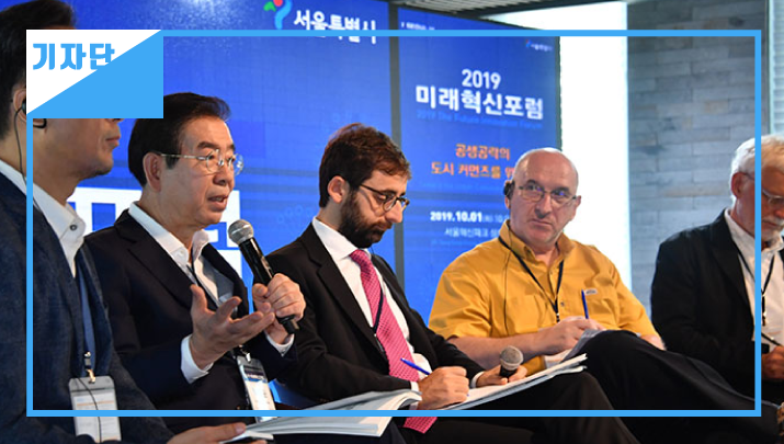 forum, share, seoul, commons