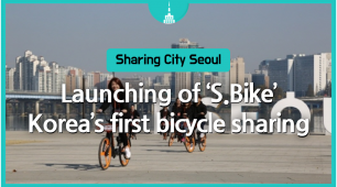 "[Sharing City Seoul] Launching of ""S.Bike"" – Korea's first bicycle-sharing"