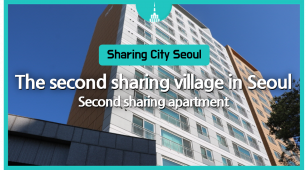 [Sharing City Seoul] The Second sharing apartment