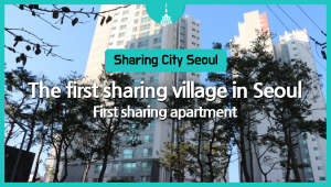 [Sharing City Seoul] The first sharing village in Seoul