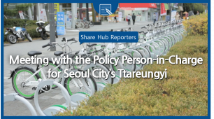 [Share Hub Reporters] Meeting with the Policy Person-in-Charge for Seoul City's Ttareungyi