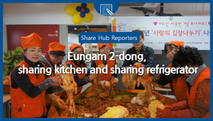[Share Hub Reporters] Eungam 2-dong, sharing kitchen and sharing refrigerator
