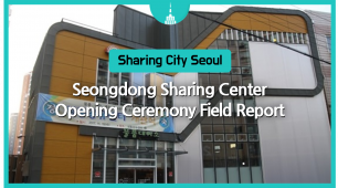 [Sharing City Seoul] Seongdong Sharing Center Opening Ceremony Field Report