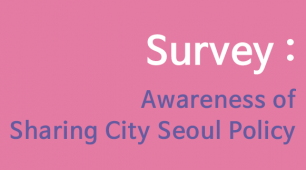 "One out of every two Seoul citizens has heard of ""Sharing City"" policy"