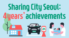 [Infographic] Sharing City Seoul: 4 years' achievements