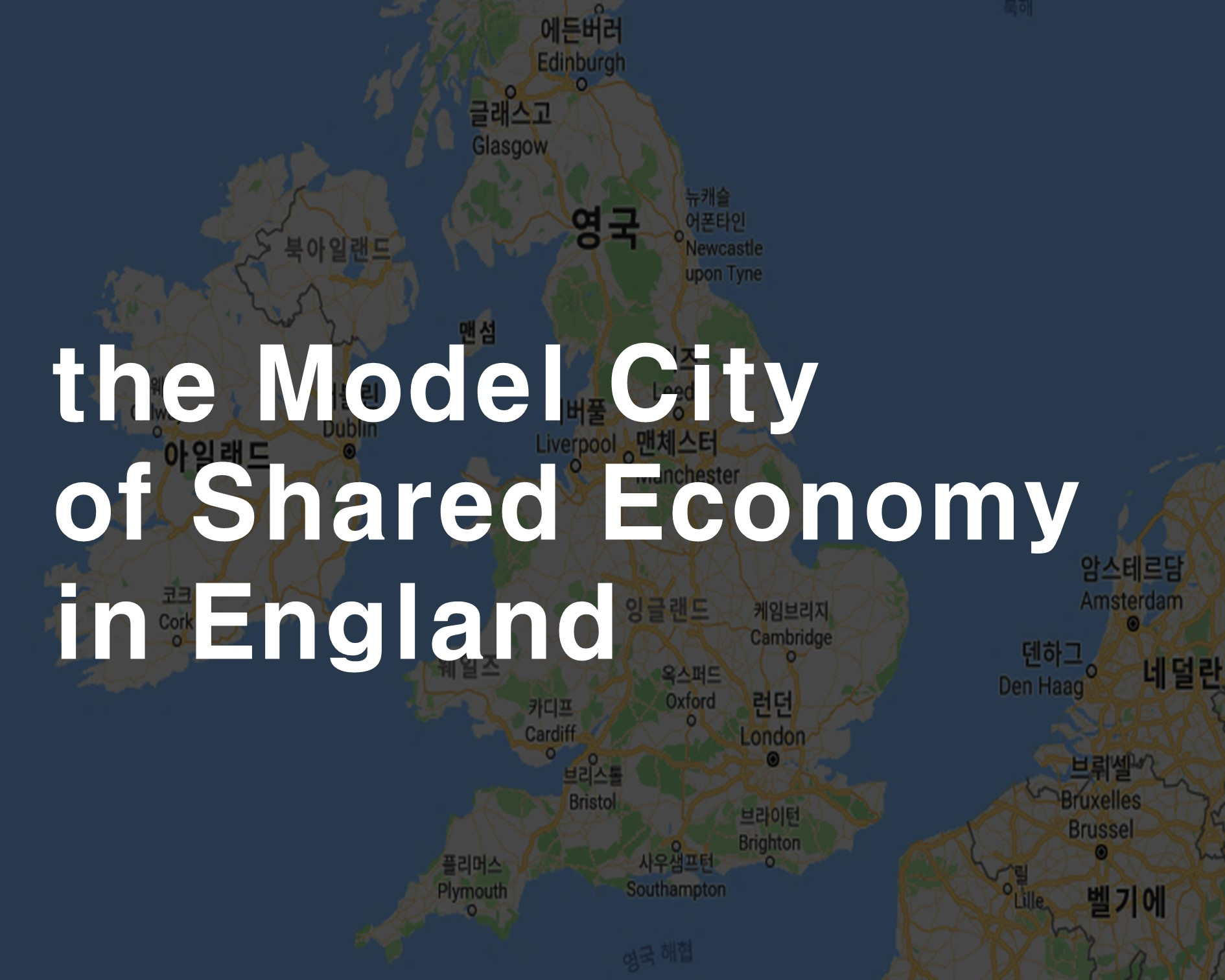 [Overseas News] the Model City of Shared Economy in England