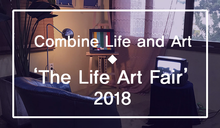 [UNIV Reporters] Combine Life and Art, 'The Life Art Fair 2018'