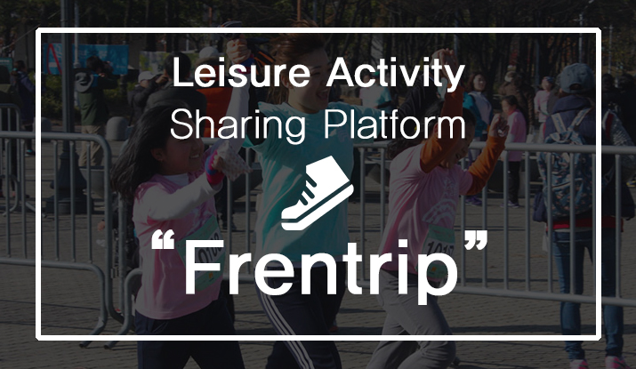 "[UNIV Reporters] Leisure Activity Sharing Platform ""Frientrip"""