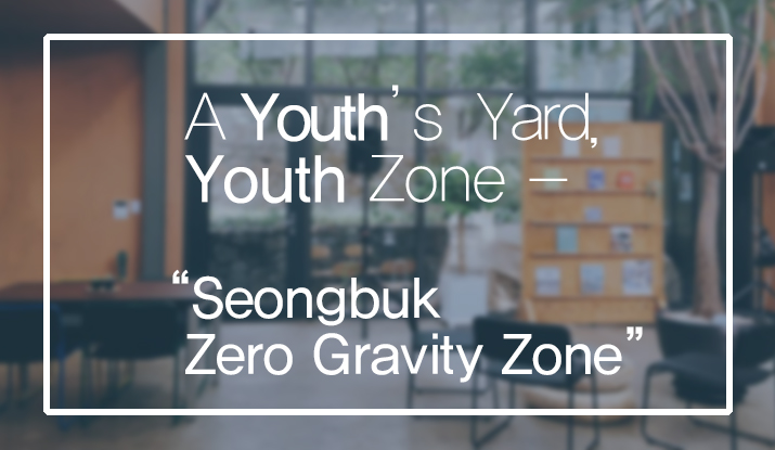 "[UNIV reporter] A Youth's Yard, Youth Zone- ""Seongbuk Zero Gravity Zone"""
