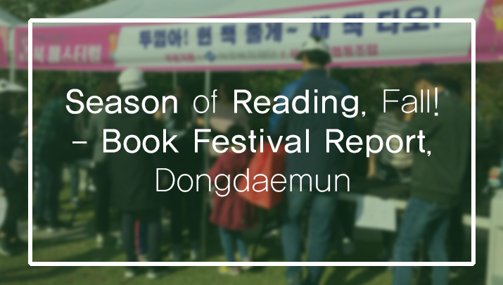 [UNIV reporter] Season of Reading, Fall! – Book Festival Report, Dongdaemun