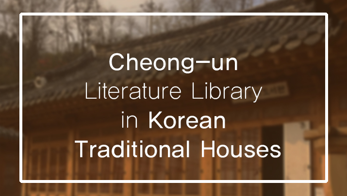 Cheong-un Literature Library in Korean Traditional Houses