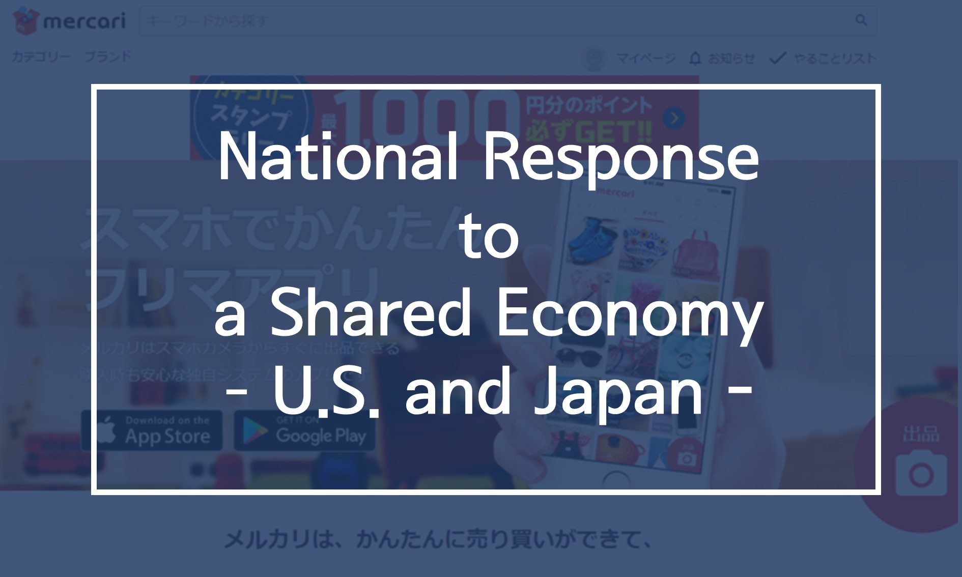 [Resources] National Response to a Shared Economy – U.S. and Japan