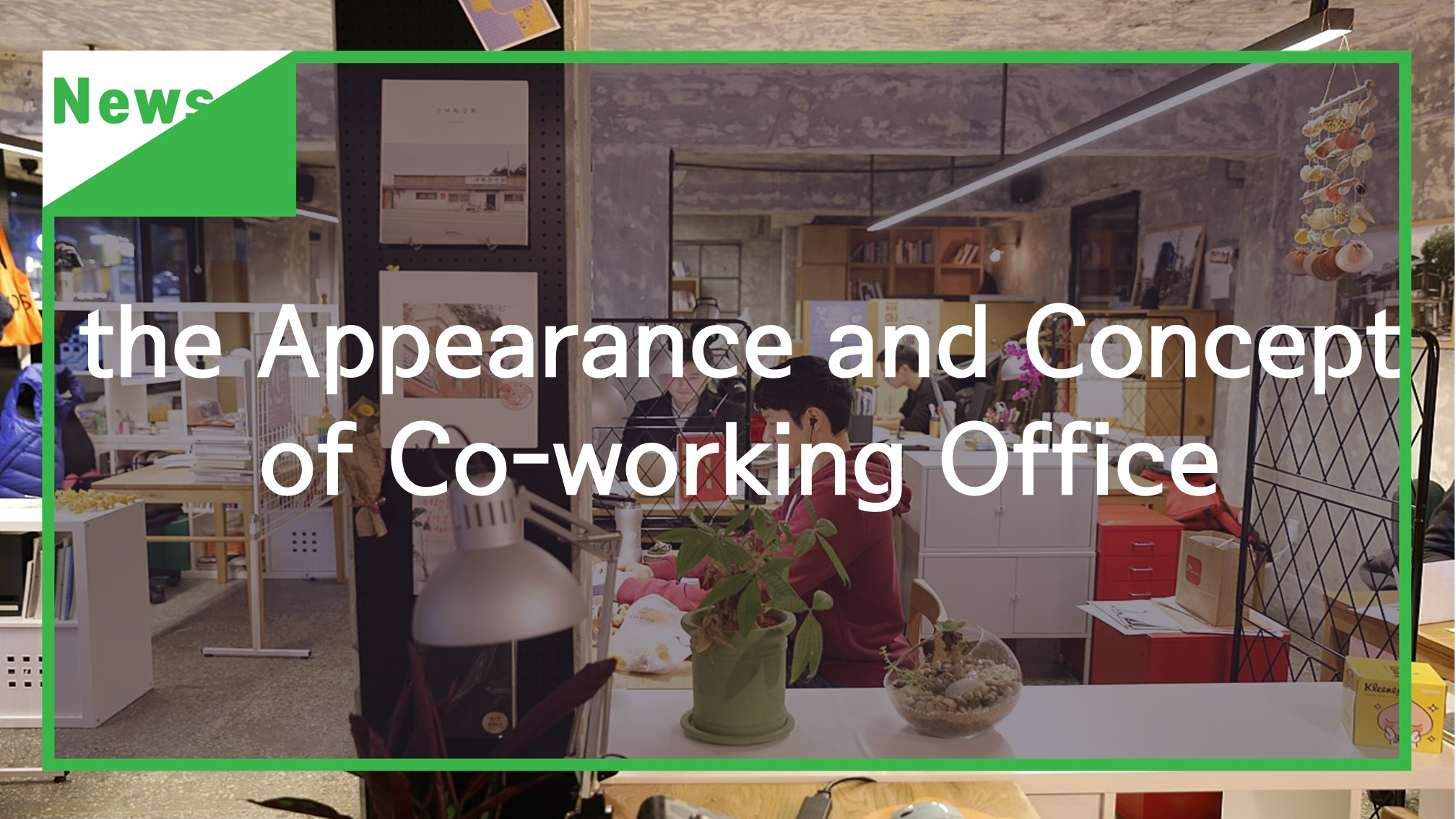 [Resources] the Appearance and Concept of Co-working Office