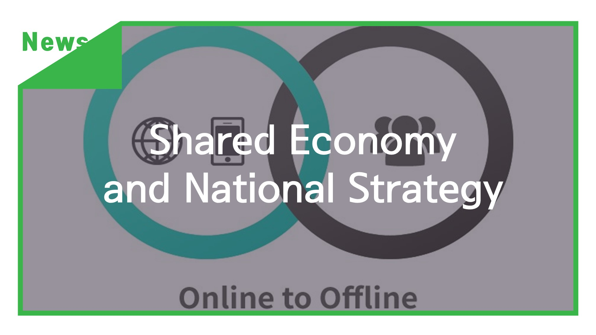 [News] shared Economy and National Strategy