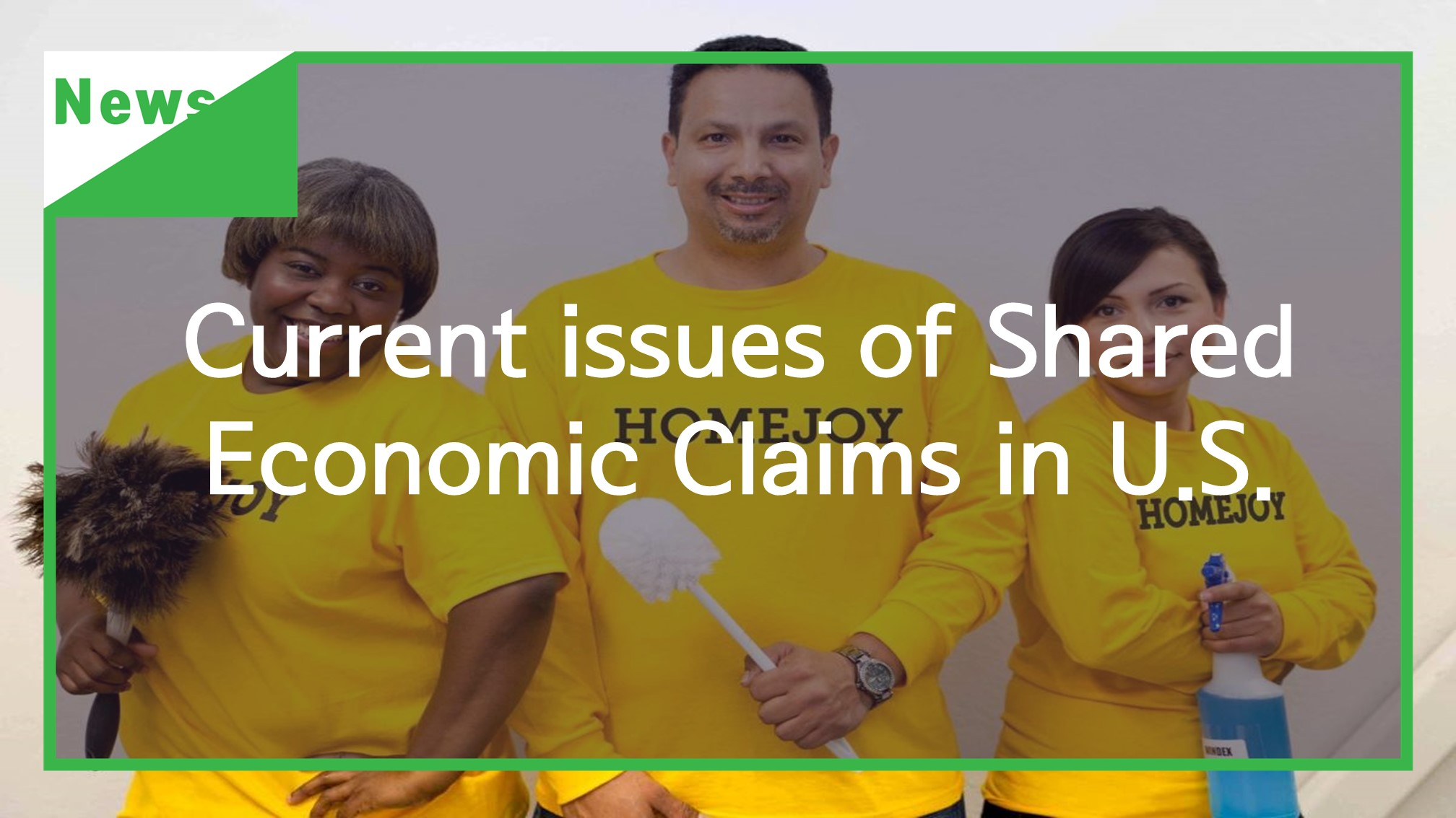 [News] Current issues of Shared Economic Claims in U.S.