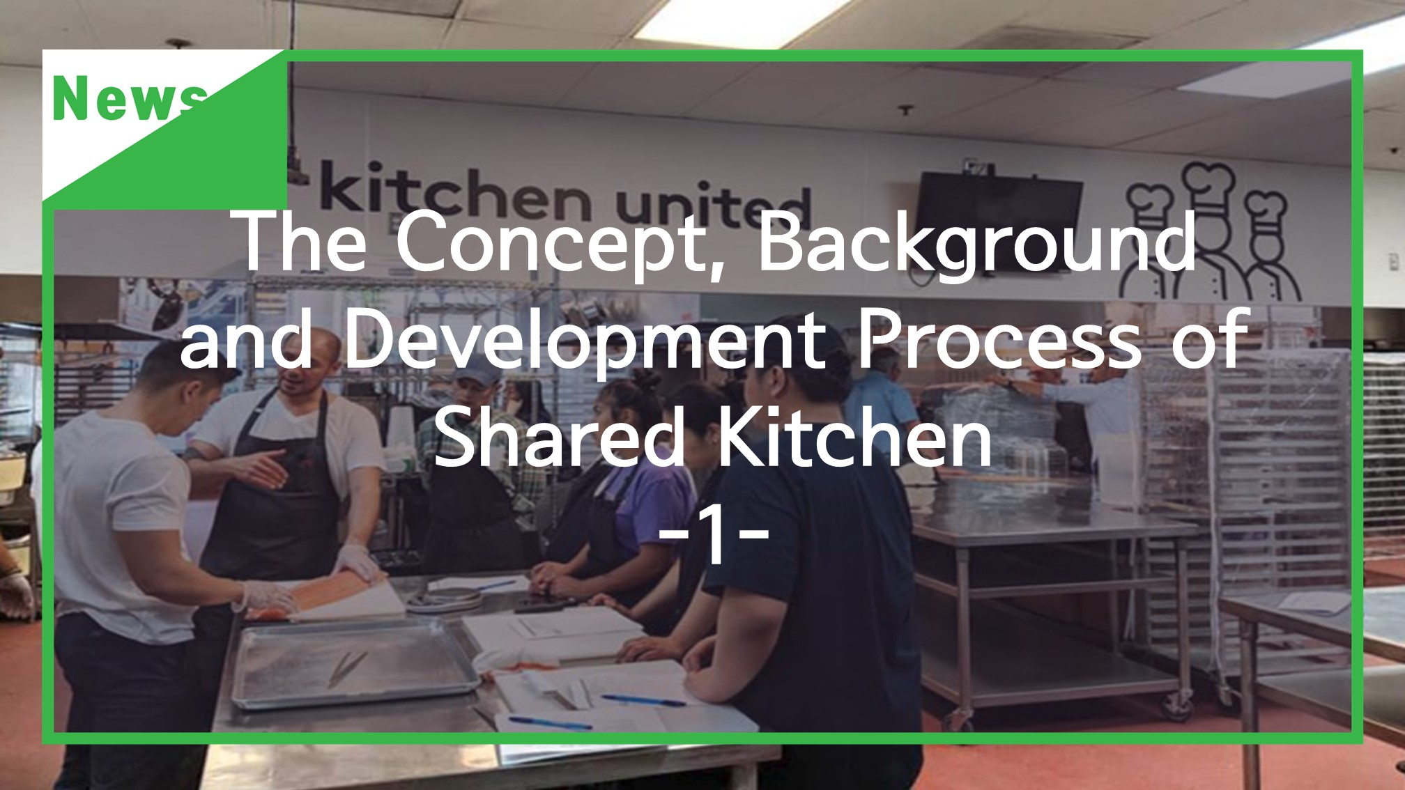 [News] The Concept, Background and Development Process of Shared Kitchen