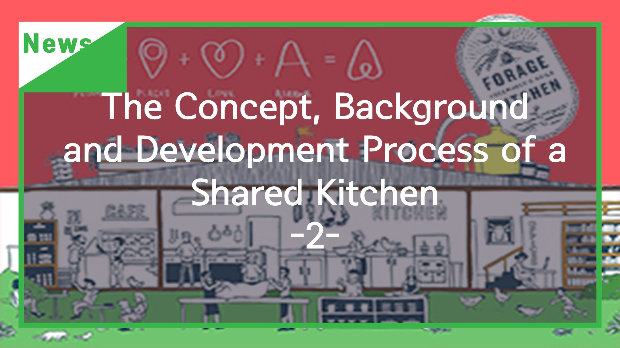 [News] The Concept, Background and Development Process of a Shared Kitchen -2
