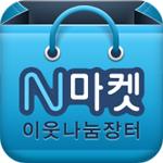 N마켓 logo