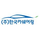 한국카쉐어링