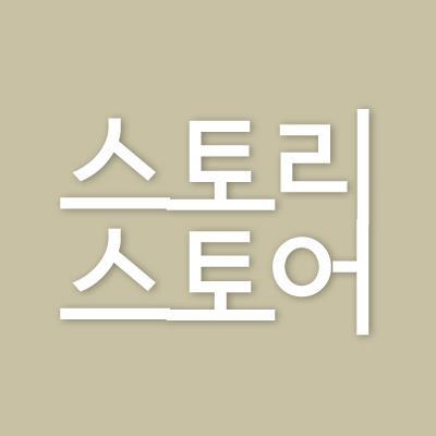 스토리스토어 logo
