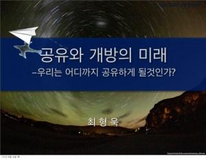 /home/cckorea/www/sharehub 2015 kr/docroot/wp content/uploads/2013/05/0506d82590a91b976f12