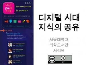 /home/cckorea/www/sharehub 2015 kr/docroot/wp content/uploads/2013/05/a307cee39b6d0cb2ba40
