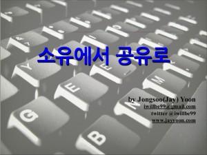 /home/cckorea/www/sharehub 2015 kr/docroot/wp content/uploads/2013/05/c34773177b99daa3c49c