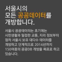 서울시 열린 데이터 광장 logo