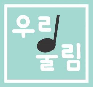 우리울림로고 - 공유허브ver.4