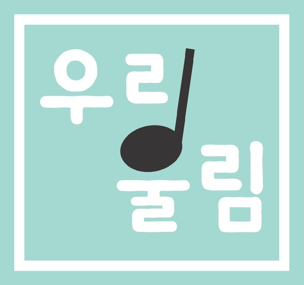 악기공유 플랫폼 우리울림 logo