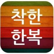 착한한복21-180x180