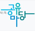 공유마당 logo