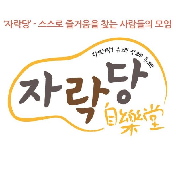 자락당 logo