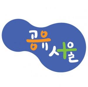 공유도시서울_로고