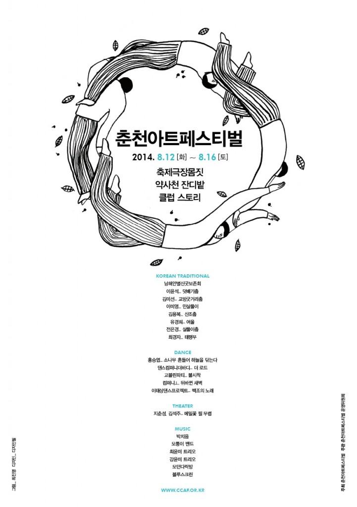 2014춘전전단(a5)최종3