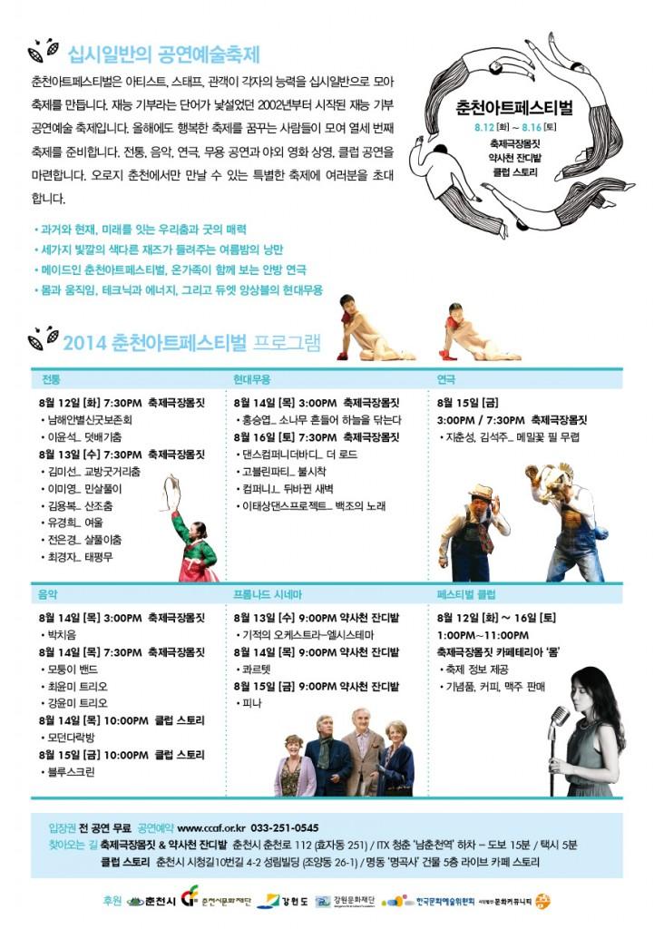 2014춘전전단(a5)최종4