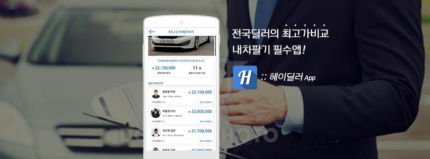 헤이딜러 :: 내차팔기 전국딜러 최고가 비교앱 logo