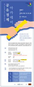 [성북구_수정]공유경제