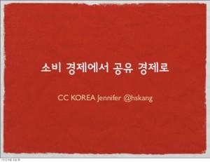 /home/cckorea/www/sharehub 2015 kr/docroot/wp content/uploads/2015/05/eb35f82e22ae7a66be90