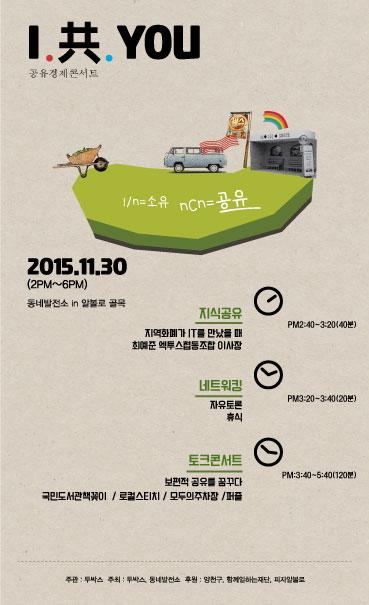 /home/cckorea/www/sharehub 2015 kr/docroot/wp content/uploads/2015/11/31b35567c322ffc6ce81