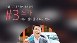 /home/cckorea/www/sharehub 2015 kr/docroot/wp content/uploads/2015/12/2b86a37609d3f6e02b73