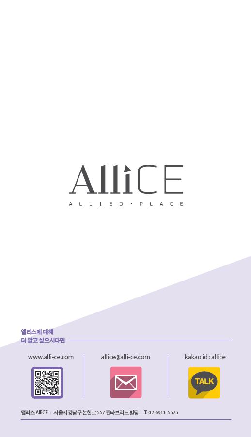 앨리스 AlliCE / www.alli-ce.com / allice@alli-ce.com / kakao Id : Allice / 02-6911-5575