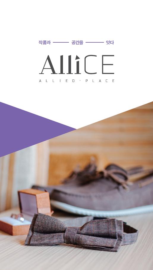 작품과 공간을 잇다 AlliCE (Allied Place)