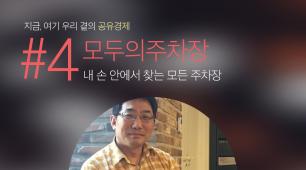 /home/cckorea/www/sharehub 2015 kr/docroot/wp content/uploads/2016/01/41b498862a1be9440344
