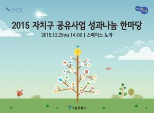 /home/cckorea/www/sharehub 2015 kr/docroot/wp content/uploads/2016/01/70f21683b642022ac010