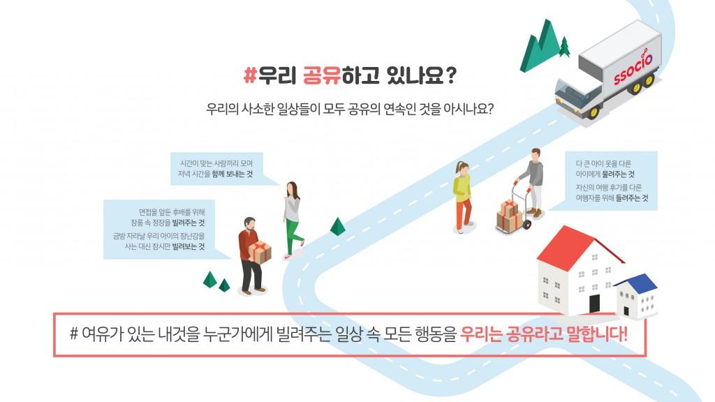 ssocio_서비스소개서_03