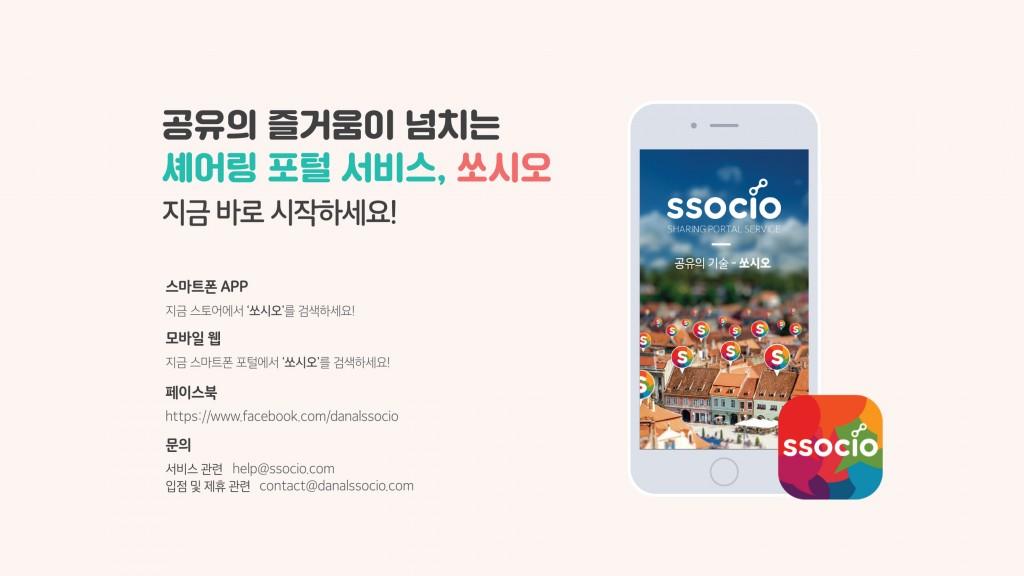 ssocio_서비스소개서_20